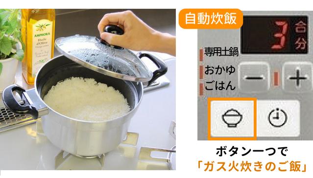 自動炊飯機能付きガスコンロ