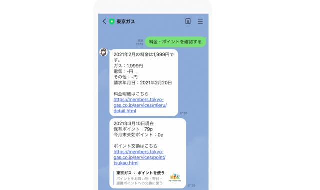 東京ガス公式アカウントとのトーク画面イメージ