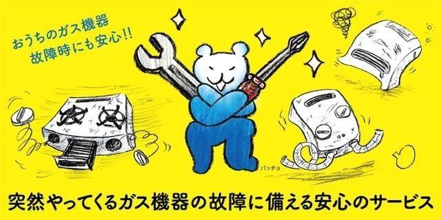 東京ガスの「ガス機器スペシャルサポート」