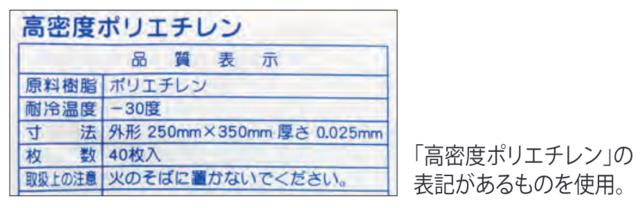 ポリ袋の品質表示
