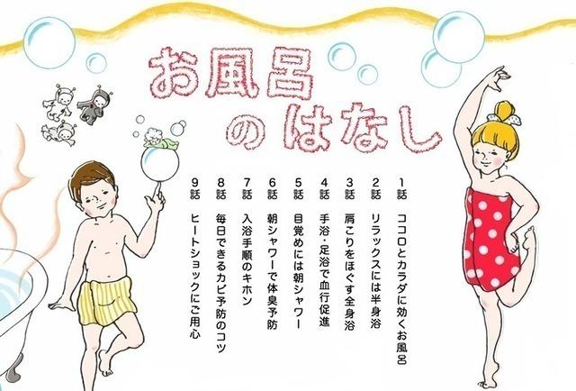 【東京ガス公式】お風呂のはなし「1話~9話」目次