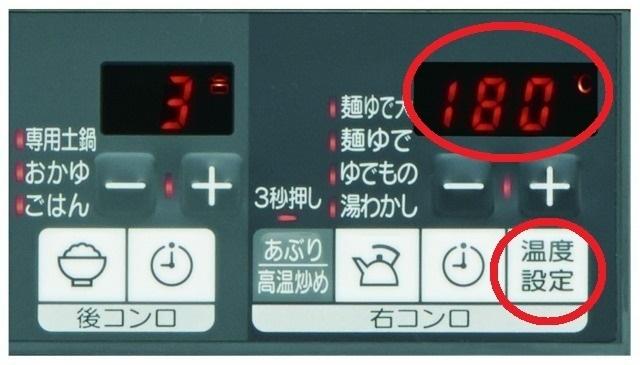 ピピッとコンロの温度設定ボタン