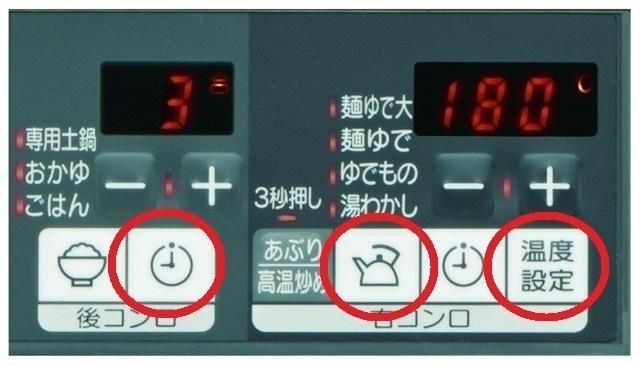調理タイマー機能と自動消火機能