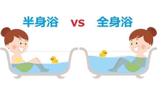 半身浴vs全身浴
